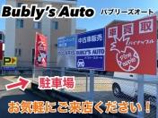 [愛知県]bubly's auto
