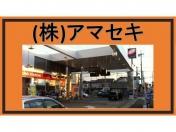 [兵庫県]株式会社アマセキ