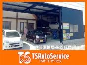 [三重県]株式会社TSオートサービス