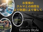 [滋賀県]Luxury Style