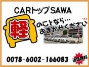 [兵庫県]CAR トップ SAWA
