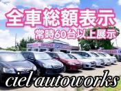 [新潟県]Ciel autoworks シエルオートワークス