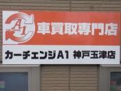 [兵庫県]エンビサージ神戸