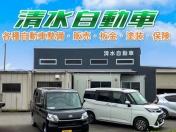 [新潟県]清水自動車