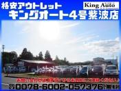 [岩手県]格安アウトレット キングオート4号紫波店 (株)M・K・K