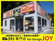 [広島県]軽39.8万円専門店 Kei Garage JOY