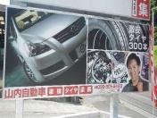 [鹿児島県]山内自動車