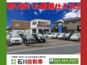 [千葉県]株式会社石川自動車