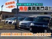 [千葉県]諸費用コミコミ格安中古車販売店 ジョイナス