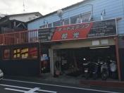 [神奈川県]オートステップ和光