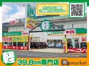 [広島県]軽39.8万円専門店 軽market