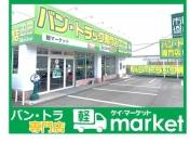 [広島県]ハイブリッドカー専門店 Kmarket