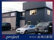 [北海道]N.project