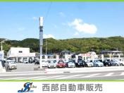 [山口県]西部自動車販売