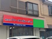 [神奈川県]ファーストガレージM