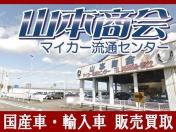[三重県]山本商会マイカー流通センター