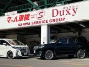 [愛知県]SANWA SERVICE GROUP Duxy/マッハ車検 ヨシヅヤ 清洲店/株式会社三和サービス