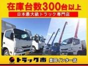 [愛知県]トラック市 豊田インター店
