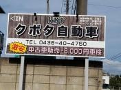 [神奈川県]クボタ自動車