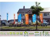 [兵庫県]クルマ買取販売 カーニバル