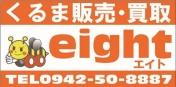 [福岡県]eight