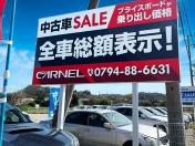 [兵庫県]CARNEL 神戸西店 諸費用コミコミロープライス車総額表示専門店