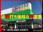 [兵庫県]M CRAFT −エムクラフト−