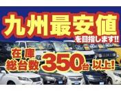 [福岡県]株式会社小郡車輌 本店 (防衛省共済組合指定店)