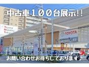 [東京都]トヨタモビリティ東京(旧東京トヨタ自動車) U−Car町田店
