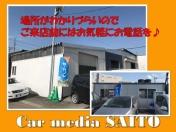 [北海道]カーメディア斉藤