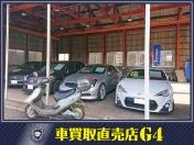 [長野県]車買取直売店G4