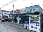 [茨城県]青木商会