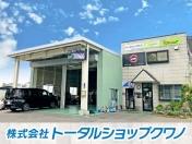 [福井県](株)トータルショップクワノ