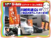 [埼玉県]SI−Auto ふじみ野店