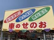 [岡山県]車のせのお