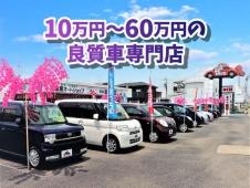頭金 金魚三匹 (株)葉栗オートショップ 西成営業所の店舗画像
