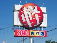 軽39.8万円 専門店 ミニック の店舗画像