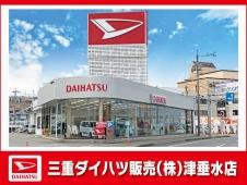 三重ダイハツ販売(株) 津垂水店の店舗画像