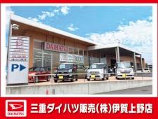 三重ダイハツ販売(株) 伊賀上野店の店舗画像