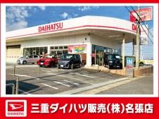 三重ダイハツ販売(株) 名張店の店舗画像