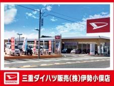 三重ダイハツ販売(株) 伊勢小俣店の店舗画像