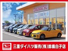三重ダイハツ販売(株) 鈴鹿白子店の店舗画像