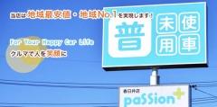 普・未使用車 パッションプラス春日井店 サンアイ自動車株式会社 の店舗画像