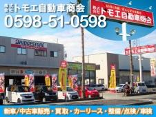(株)トモエ自動車商会 の店舗画像