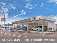 三重日産自動車(株) 伊勢上地店の店舗画像