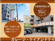 ガレージ・ケイアンドケイ の店舗画像