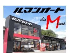 ルマンオート 東広島店 の店舗画像