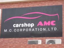 AMC の店舗画像