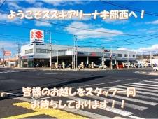 スズキ自販山口 スズキアリーナ宇部西の店舗画像