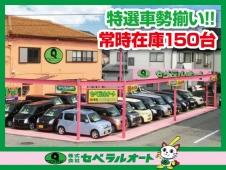 株式会社 セベラルオート の店舗画像